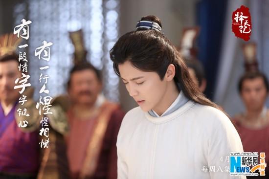 《择天记》曝主题曲MV 少年团逆天改命新世界