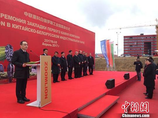 中联重科白俄罗斯工业园项目奠基