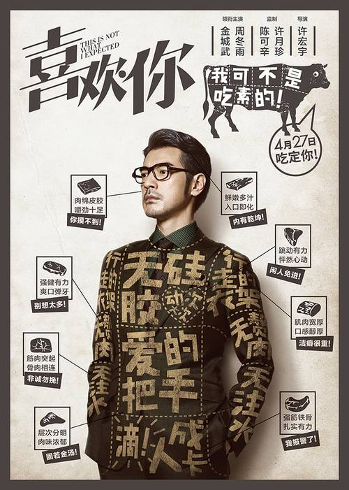 """《喜欢你》""""滋味""""版海报-金城武"""