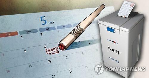 韩国大选日是5月9日。来源:韩联社。