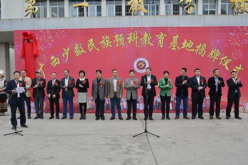 广西少数民族预科教育基地在百色学院揭牌