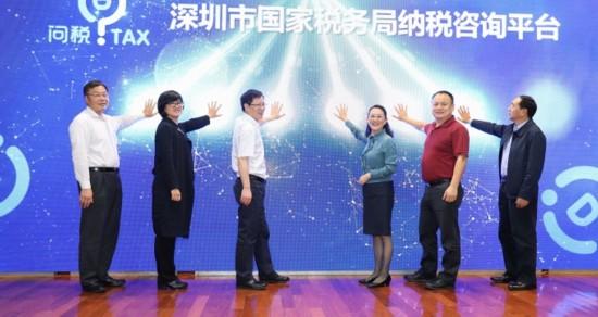 深圳市国税局纳税服务再升级电子税务局暨多语