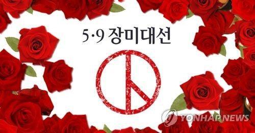 """韩国5月将迎来""""玫瑰大选""""。图片来源:韩联社。"""