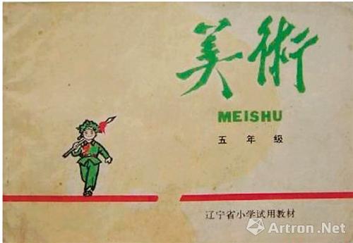 20世纪70年代辽宁省小学试用美术教材
