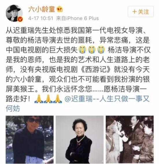 杨洁导演逝世 86版《西游记》唐僧确认 悟空哀悼…