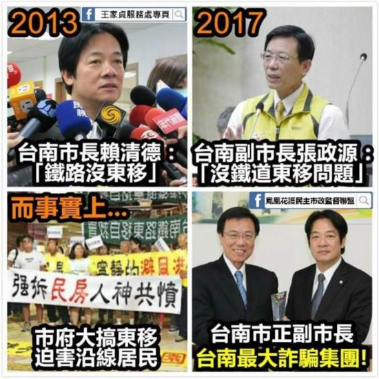 赖清德公然带头说谎 被批台南最大诈骗集团
