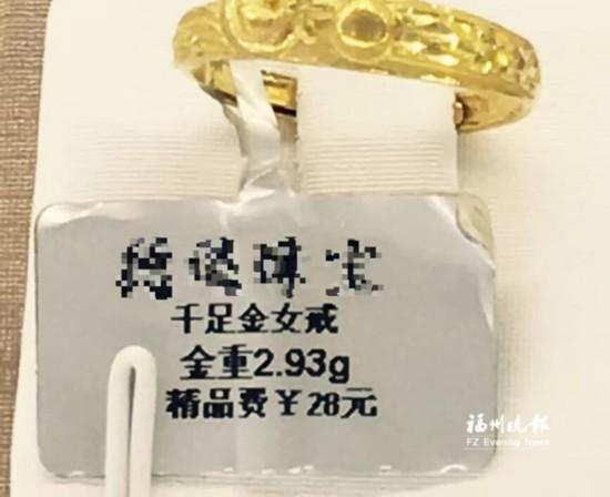 榕部分金店饰品