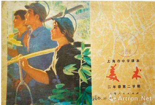 20世纪70年代上海市中学试用美术教材