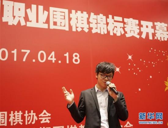 (体育)(1)围棋――第十四届中国职业围棋锦标赛开幕式在京举行
