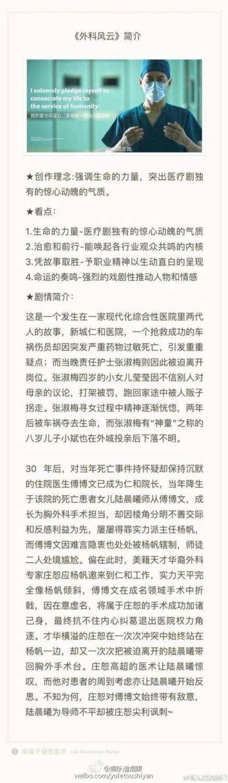 《外科风云》小说情节结局剧透:庄恕为母亲洗脱了冤屈