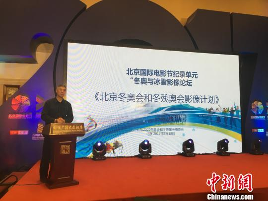 北京冬奥组委发布冬奥会和冬残奥会影像计划