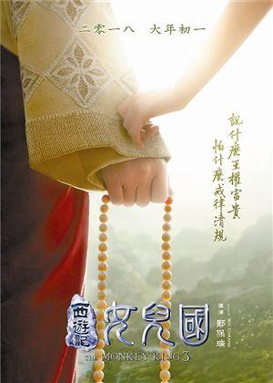 《捉妖记2》剧组出席北影节 白百何缺席