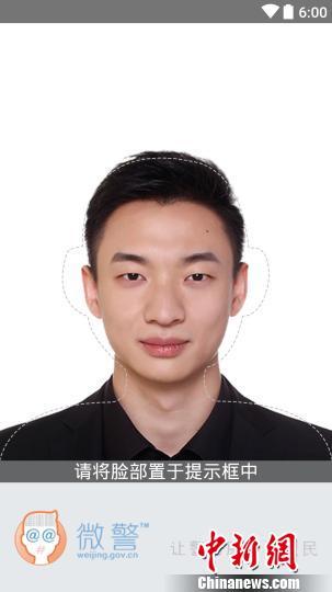 """广州警方推出身份认证APP可证明""""我就是我"""""""