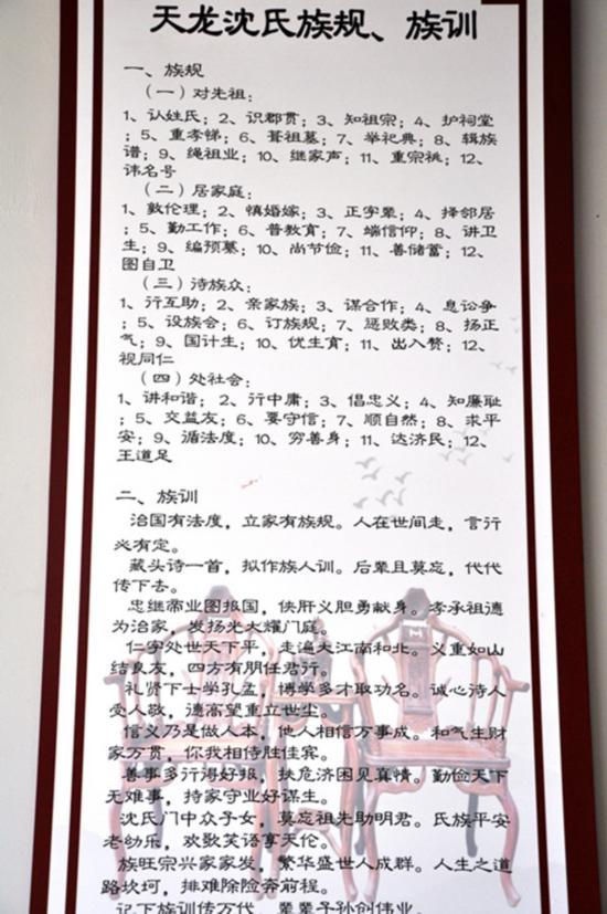 天龙沈氏族规、族训.png