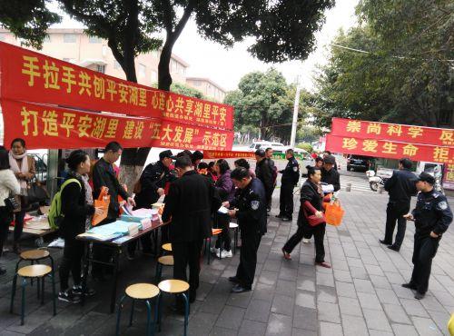 平安宣传活动在街头