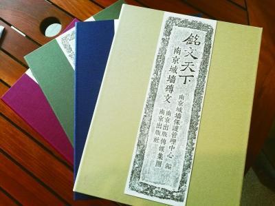 《铭文天下――南京城墙砖文》