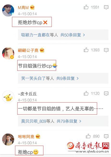 《奔跑吧》开播炒鹿晗迪丽热巴兄妹cp 粉丝表