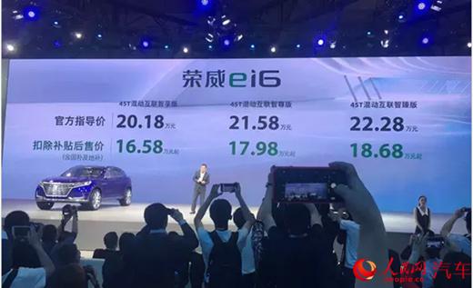 上汽荣威ei6正式上市 售价20.18万-22.28万元