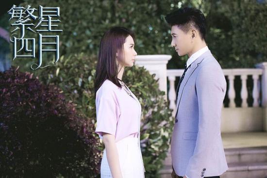 《繁星四月》热播 粉丝制作视频恶搞戚薇吴奇隆
