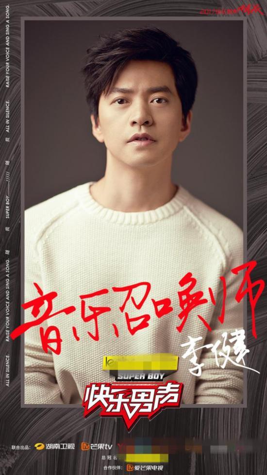 李健加盟《2017快乐男声》