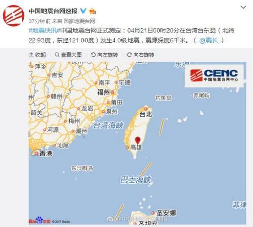台湾台东县发生4.0级地震震源深度6千米
