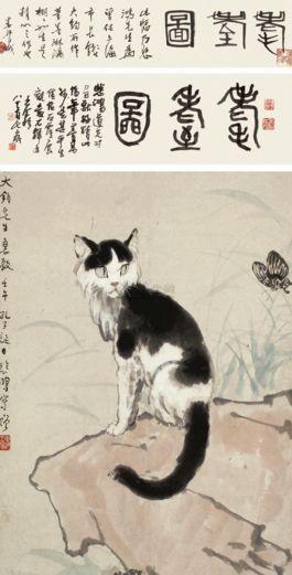 徐悲鸿 1942年作 耄耋图
