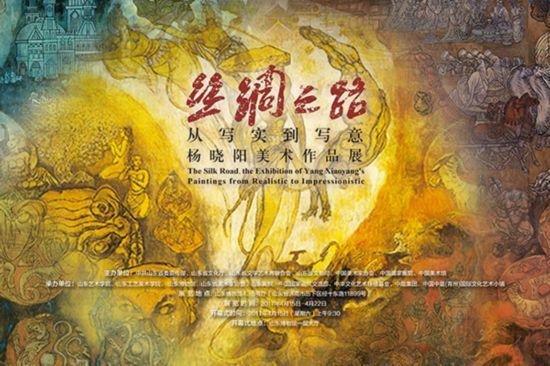 丝绸之路(山东)海报
