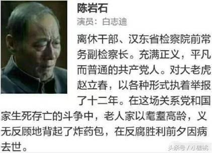 """《人民的名义》大终局遭剧透,揭秘幕后""""大老虎""""竟然是他!"""
