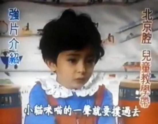 杨幂幼年罕见视频曝光 一口京腔五官标致--重庆
