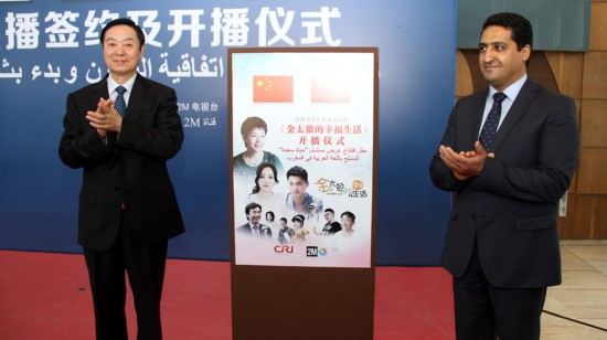 Liu Qibao (L), head of the Publicity Department of the Communist Party of China (CPC) Central Committee and Mohammed Ghazali, secretary general of Morocco's Ministry of Communication and Culture co-chair the launch ceremony of Chinese TV series