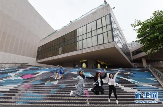 (文化)(1)香港:艺满阶梯