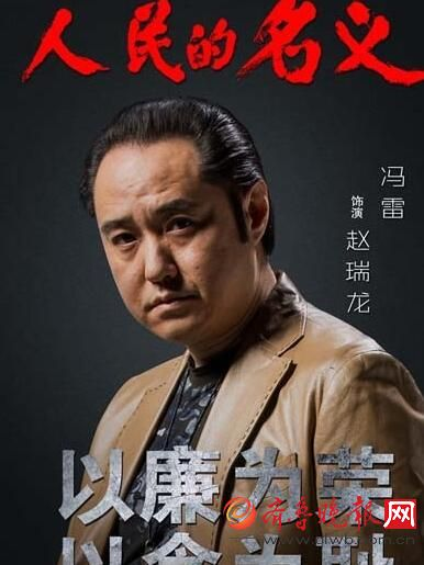 电视剧《人民的名义》还剩十集大结局 赵瑞龙高小琴开始联合反击 剧情简介