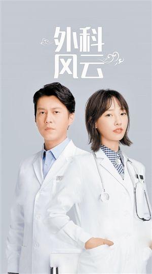 《外科风云》口碑收视都糊了 剧组为医疗细节不准确致歉