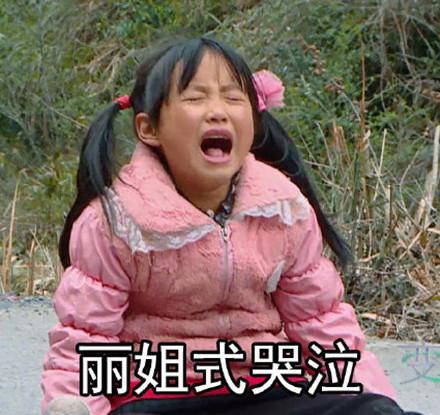 《变形记》最惨男图片诞生1丽姐表情爆笑出动态圆脸表情主角图片