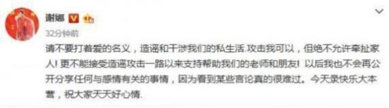 谢娜回应删微博:别干涉私生活 不再公开分享感情