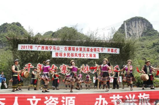 组图:2017马山古寨瑶乡举办第五届金银花节