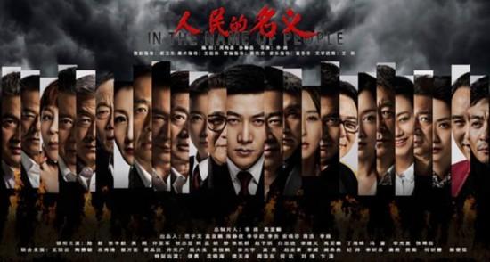 《人民的名义》收视破7 创十年国产剧史最高纪录