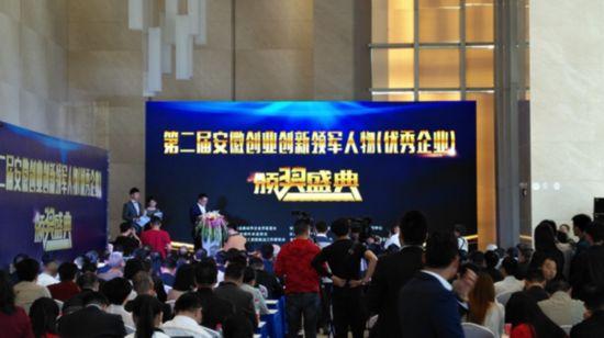 安徽表彰双创领军人物与优秀企业