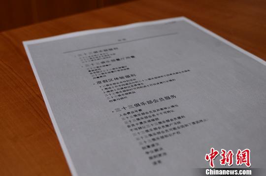 上海迪士尼乐园单方终止一公司俱乐部会员资格遭起诉