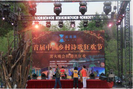 首届中国乡村诗歌狂欢节在北京石花洞隆重举行
