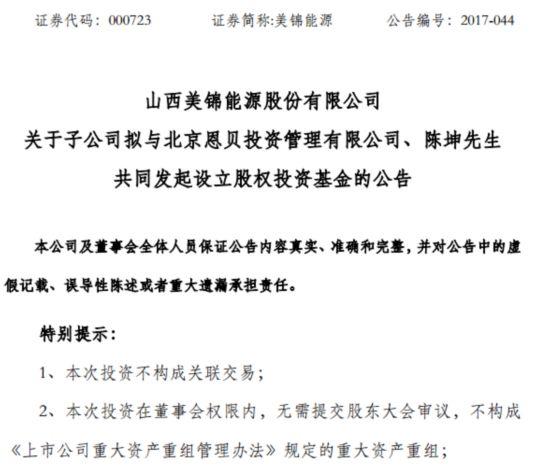 """陈坤和""""煤老板""""一起成立股权投资基金,2年时间从1000万到5亿,玩大了!"""