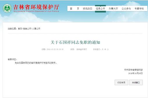 吉林省环保厅原厅长石国祥被中止全国人大代表资格