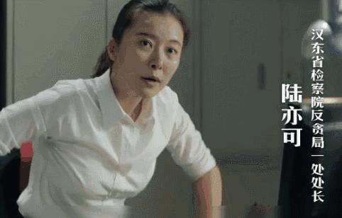 《人民的名义》陆亦可扮演者柯蓝 她是人民的