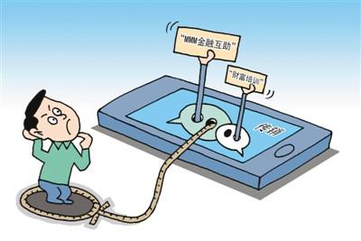 经济新业态、金融创新成非法集资新幌子