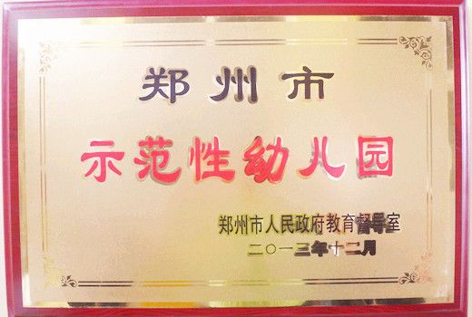 近日,二七区建新街幼儿园喜获郑州市人民政府教育督导室授予的郑州市示范性幼儿园光荣称号。   建新街幼儿园从办园条件、领导与管理、师资队伍、卫生保健、教育教学、幼儿发展、办园特色七项指标进行系统总结多年来办园成绩和工作经验,找出了差距和不足,进行了相应的整改和完善,于2013年6月申请参加了郑州市市级示范性幼儿园的验收,同年12月,经过评估与考核,成为郑州市示范性幼儿园。   一个享有盛誉的幼儿园品牌,一支高素质的教职工队伍,一系列优质的细致入微的服务,一个特色鲜明的教育环境,不仅是建新街幼