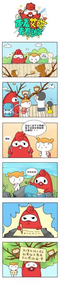 """洽洽春游大动作,卡通形象刮起""""红色旋风""""!"""