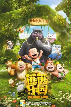 《熊熊乐园》穿越到熊大熊二童年时光