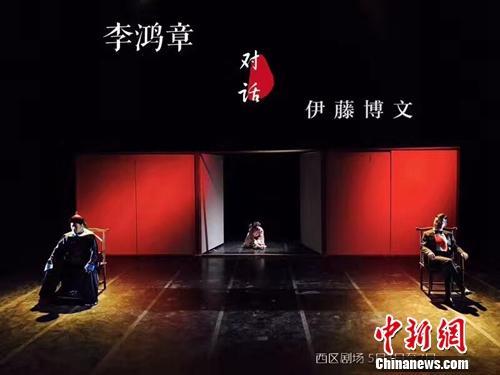 《李鸿章对话伊藤博文》首演跨越重洋对话还原历史
