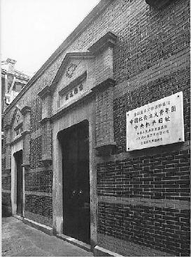 上海霞飞路新渔阳里六号社会主义青年团的机关旧址