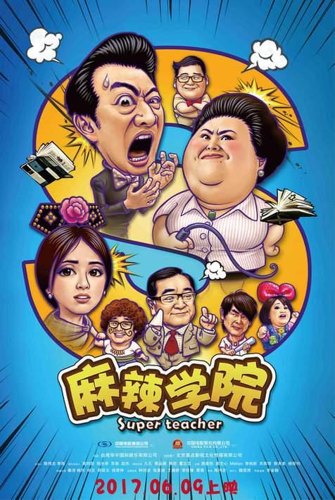 《麻辣学院》定档6月9日 发布爆笑青春海报